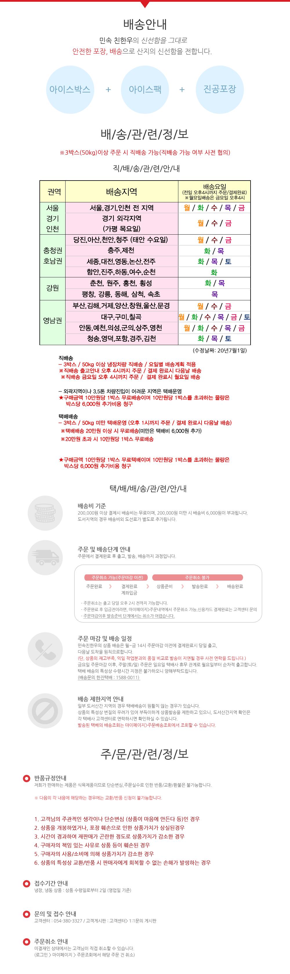 배송정보_(0802).png